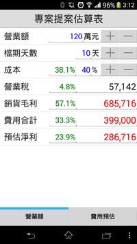 敬永貿易專案估算表 screenshot 1