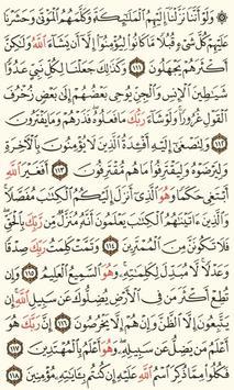 مساعد حفظ القرآن - الجزء الثامن poster