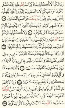 مساعد حفظ القرآن - الجزء الثامن screenshot 1