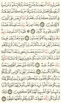 مساعد حفظ القرآن - الجزء الثامن screenshot 2