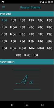 Russian Cursive for Android - APK Download