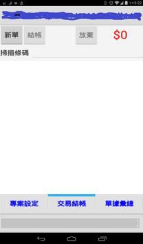 敬永貿易RoadShow交易記錄 poster