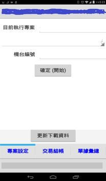 敬永貿易RoadShow交易記錄 screenshot 1
