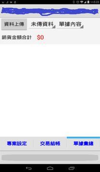敬永貿易RoadShow交易記錄 screenshot 2