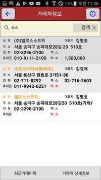 (주)텔로스소프트(TELPOS) 경영정보 시스템 screenshot 3