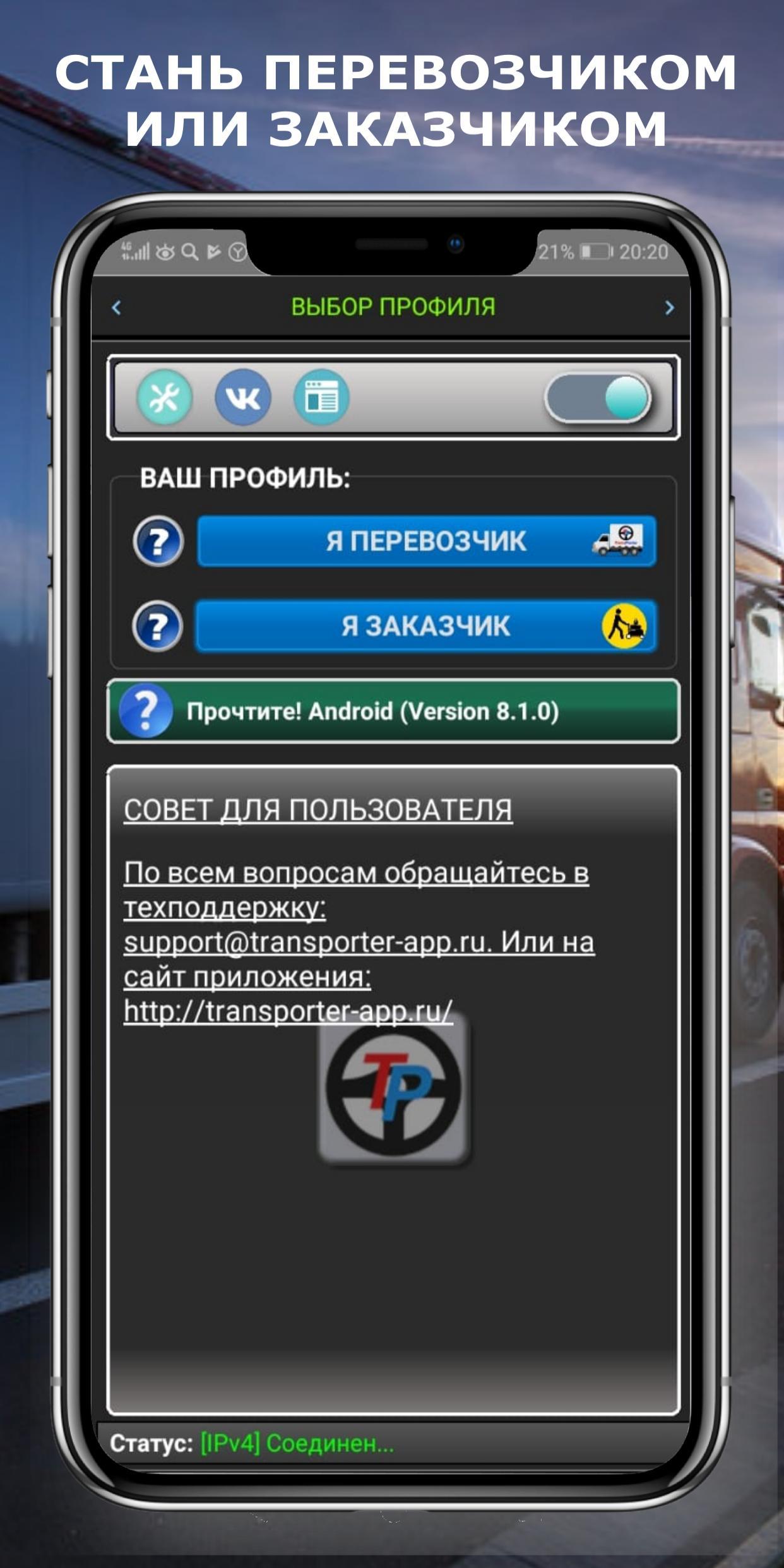 транспортер приложение