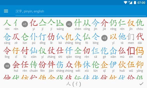 Hanping Chinese Dictionary Lite 汉英词典 screenshot 9