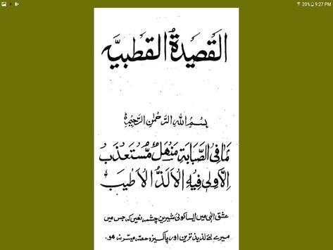 The Dhikr Book of Kashmir screenshot 12
