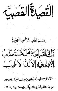 The Dhikr Book of Kashmir screenshot 5