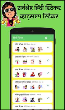Hindi stickers for whatsapp - Bollywood stickers poster