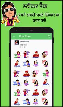 Hindi stickers for whatsapp - Bollywood stickers screenshot 8