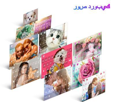 ❤️كيبورد ايموجي - رموز تعبيرية لطيفة، جيف، ملصقات تصوير الشاشة 4