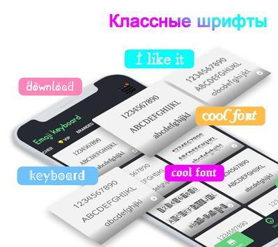 ❤️Emoji клавиатура - милые смайлики, GIF, стикеры скриншот 5