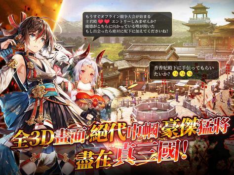 真三國大戰2 screenshot 19