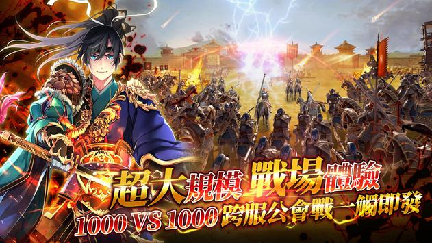 真三國大戰2 screenshot 4