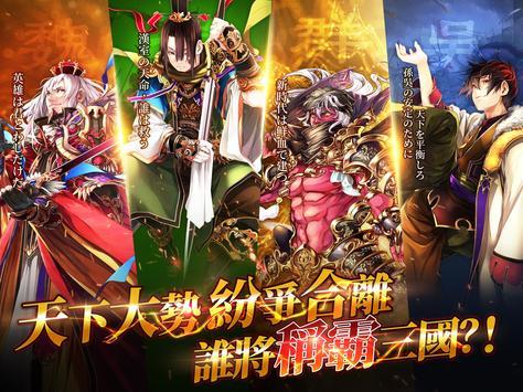 真三國大戰2 screenshot 9