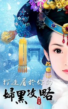 熹妃傳 poster