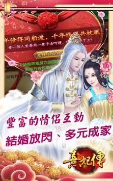 熹妃傳 screenshot 16