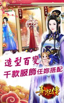 熹妃傳 screenshot 2