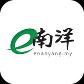 e南洋商报 [eNanyang] - 马来西亚新闻快讯 Malaysia Latest News icon