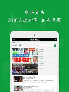 e南洋商报 [eNanyang] - 马来西亚新闻快讯 Malaysia Latest News screenshot 9