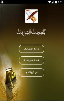 المصحف الشريف للقراءة poster