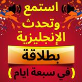 Arabic to English Speaking -Speak English Fluently