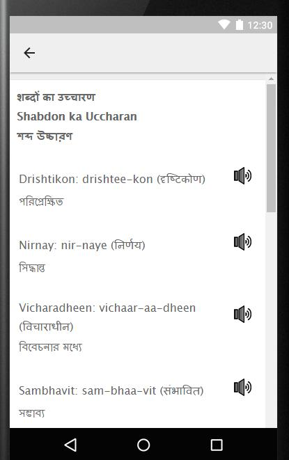 Learn Hindi in Bangla - Bangla to Hindi Speaking for Android - APK
