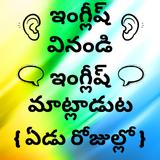 Learn English in Telugu: Spoken English in Telugu