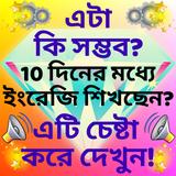 Learn English with Bangla Free: Bengali to English