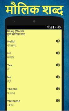 Learn English in Hindi in 30 Days - Speak English poster