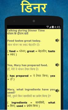 Learn English in Hindi in 30 Days - Speak English screenshot 13