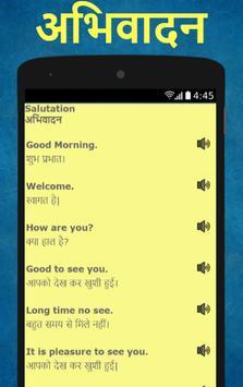 Learn English in Hindi in 30 Days - Speak English screenshot 16