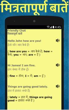 Learn English in Hindi in 30 Days - Speak English screenshot 1