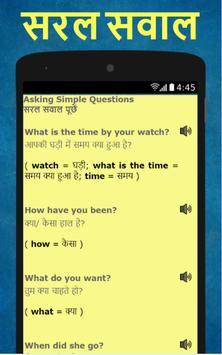 Learn English in Hindi in 30 Days - Speak English screenshot 5
