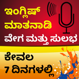 Learn Kannada to English: Speak Kannada to English