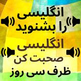 Learn English from Persian: Persian to English