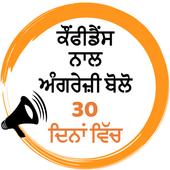 Learn Punjabi to English: Speak Punjabi to English for