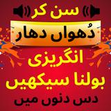 Learn English Speaking in Urdu: Urdu to English