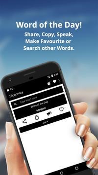 French to Arabic Dictionary Translator App screenshot 1