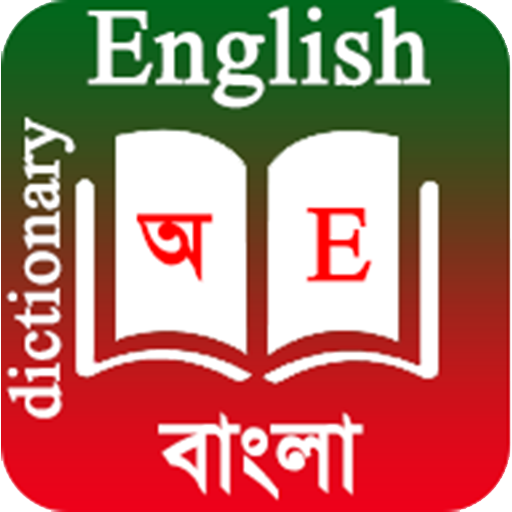 Download English To Bangla Dictionary For Android 2021