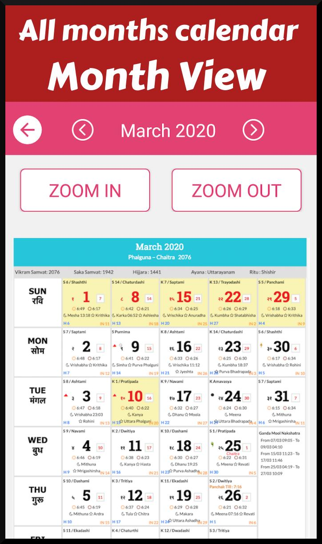 2020 Calendar - 2020 Horoscope, 2020 कैलेंडर for Android