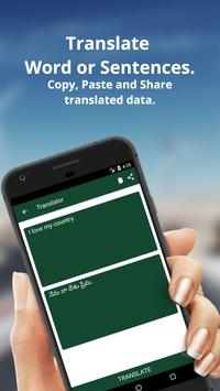 English to Telugu Dictionary and Translator App for Android