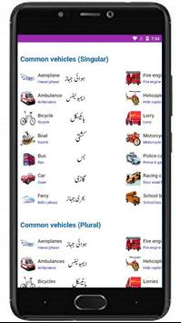 Learning English To Urdu Full Course Only 10 Days screenshot 6
