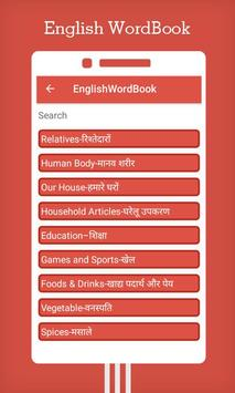 English WordBook screenshot 2