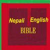 Nepali Bible English Bible Parallel 圖標