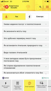 EnergyOnline screenshot 2