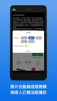 抖音網紅自製美食 screenshot 3