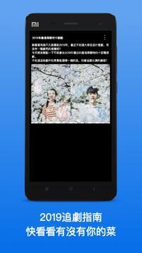 愛奇藝2019熱播新劇 poster