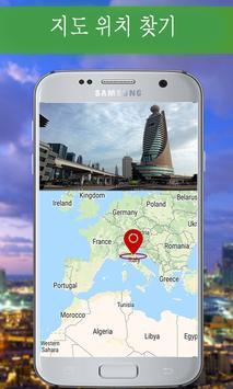 GPS 항해 & 지도 방향 - 노선 파인더 스크린샷 5